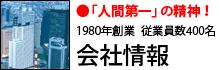 company_btn